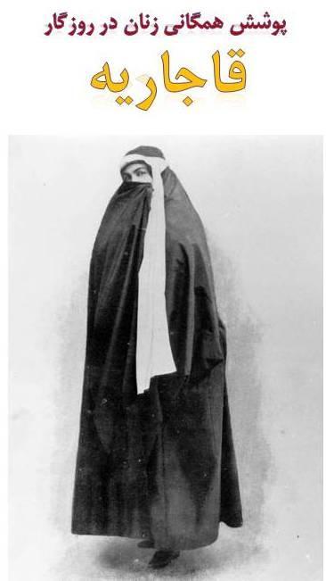 فروش لباس قاجاری